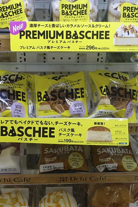 0823baschee