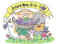 2006top__s
