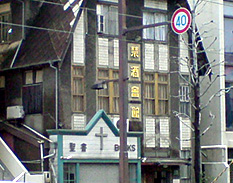 Kinsyu