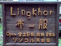 Lingkhor