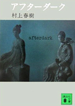 Afterdark_3