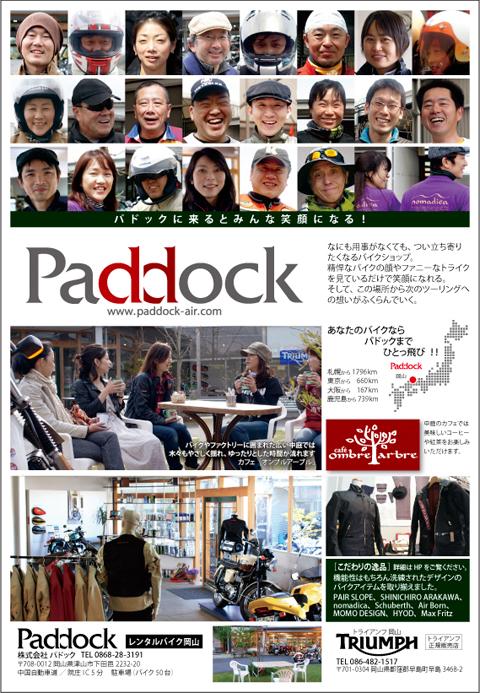 Paddock7gatu