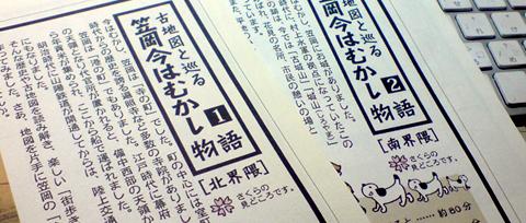 0327imahamukashi