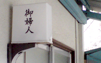 0103gofujin_2