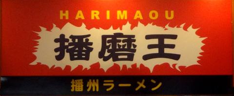 1005harimao