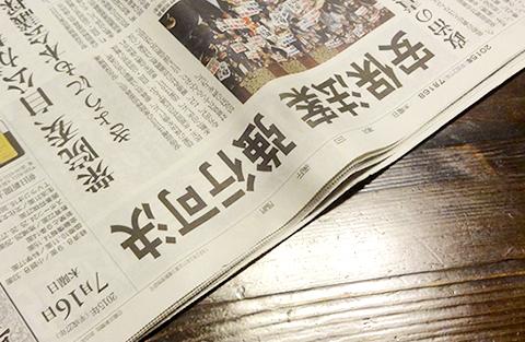 0716newspaper