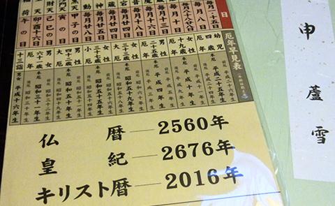 0102koyomi