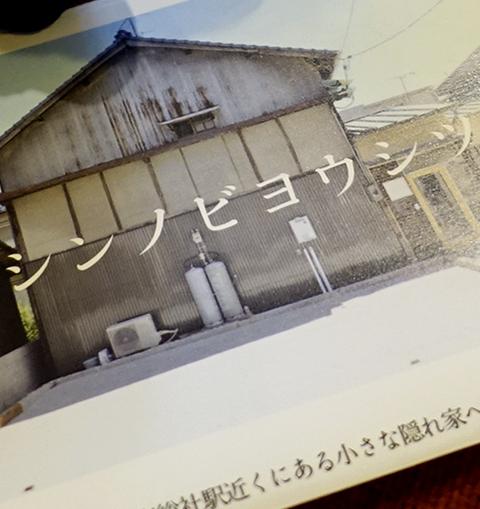 0909shinno
