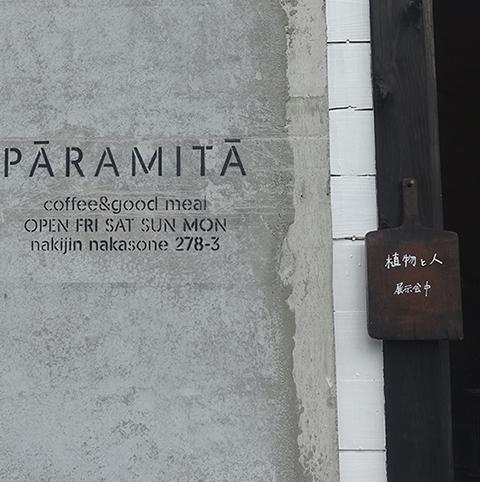 1209pramita